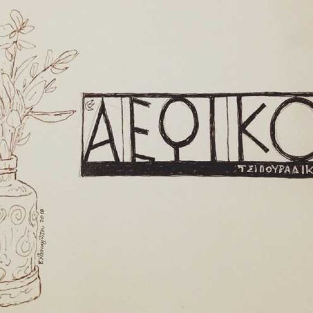 Restaurant-Taverna | AERIKO | Kini Syros